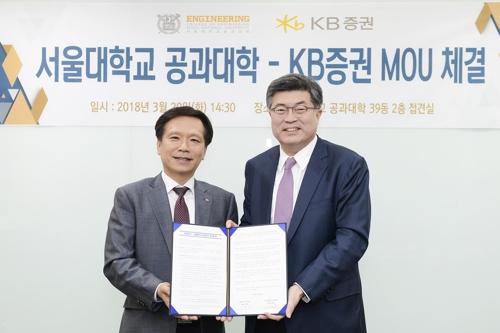 KB증권-서울대 벤처기업 발굴 MOU