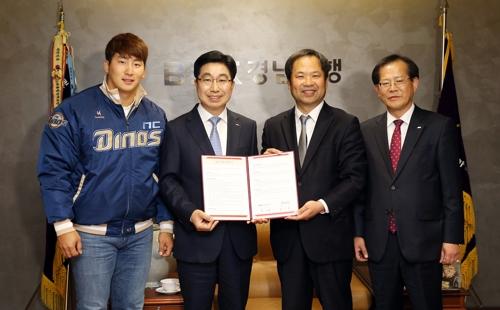 경남은행-NC다이노스 '야구사랑 정기예금·적금' 협약