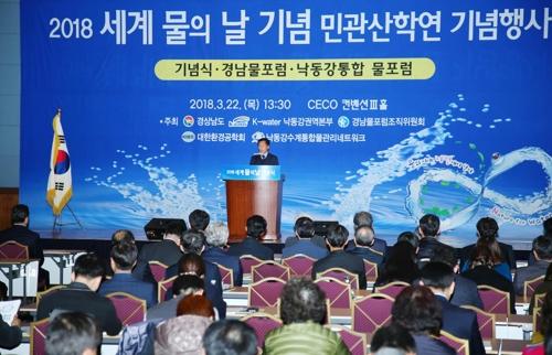 [경남소식] '세계 물의 날'…기념식·포럼·사진전 다채