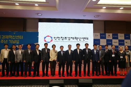 [인천소식] 인천창조센터, 지역 첫 창업기획자 기관 등록