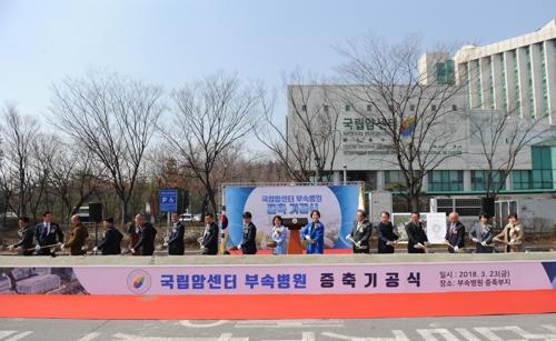 국립암센터 부속병원 착공…호스피스·소아암 병상 확충