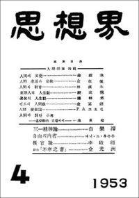 [김은주의 시선] 시대의 등불, 잡지 '사상계'