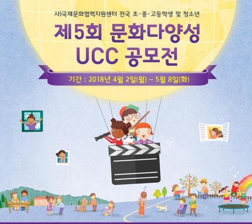 국제문화협력지원센터, 청소년 대상 문화다양성 UCC 공모
