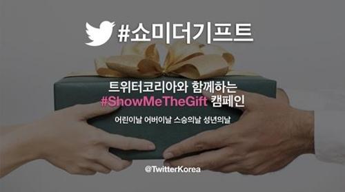 [게시판] 트위터, 5월에 1만3천개 경품 '#쇼미더기프트' 행사