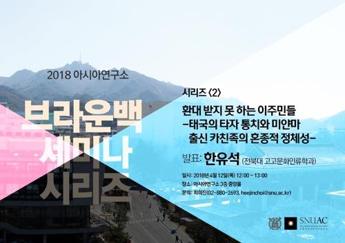 [게시판] 서울대 아시아硏 '미얀마 카친족' 주제 세미나