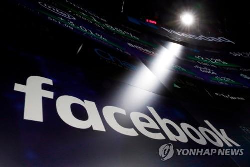 페이스북, 개인정보 유출 신고하면 최고 4천만원 포상금