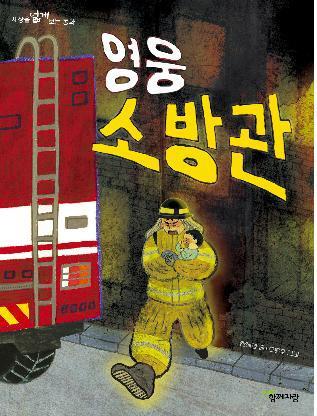 """""""그까짓 얼굴 별것 아냐""""…재미작가 한혜영 동화 '영웅 소방관'"""