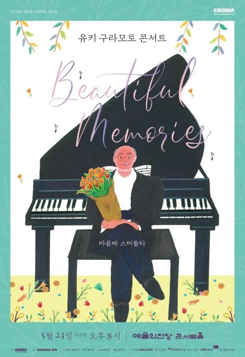 유키 구라모토, 5월 23일 단독 콘서트 '뷰티풀 메모리즈'