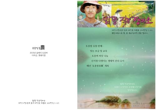 [사람들] 토종쌀 보급 위해 '작은 정미소' 연 김영대씨