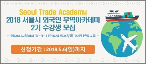 서울시, '외국인 무역아카데미' 2기 수강생 모집