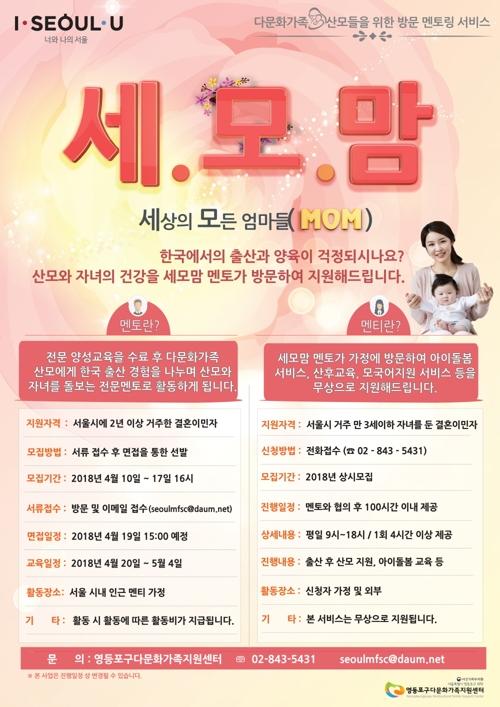 서울시, 다문화 산모 방문 멘토링 나선다…'세모맘' 서비스