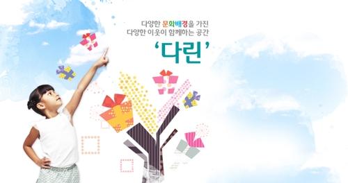 """하나다문화센터 """"한국어 배워보세요…기초부터 중급까지"""""""
