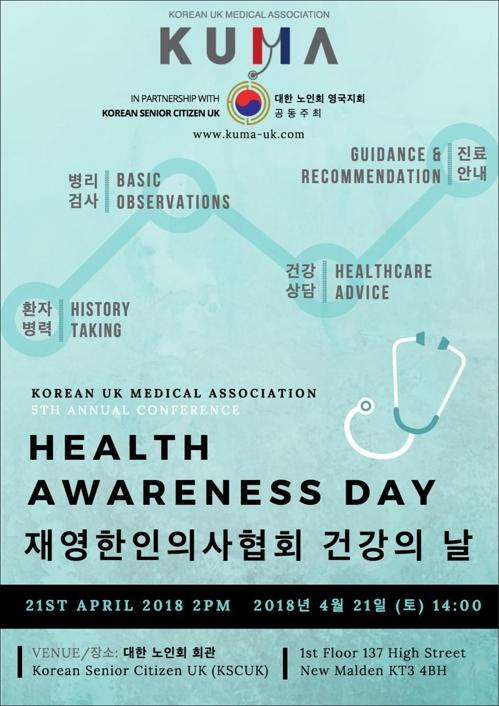 영국 런던서 21일 한인 위한 '건강의 날' 행사