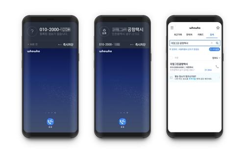 스팸 차단 앱 후후, 콜택시 휴대전화 정보도 알려준다