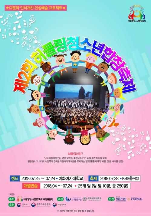 이화여대서 7월 '허들링청소년합창축제'…25개 다문화팀 참여
