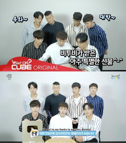 비투비, 유튜브 구독자 100만명 돌파…골드플레이버튼 수상