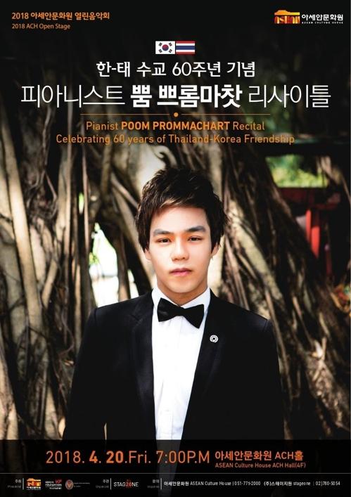 부산 아세안문화원, 한-태국 수교 60주년 클래식 콘서트