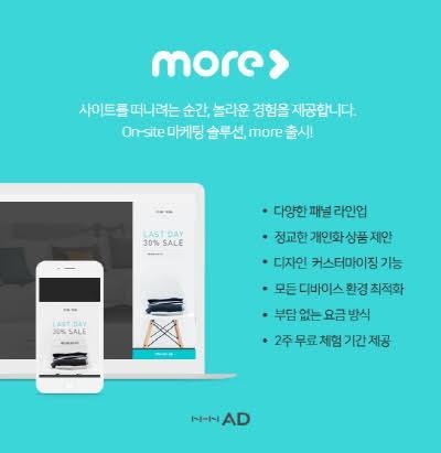 NHN, 인터넷 쇼핑몰 방문자 이탈 방지 솔루션 '모어' 출시