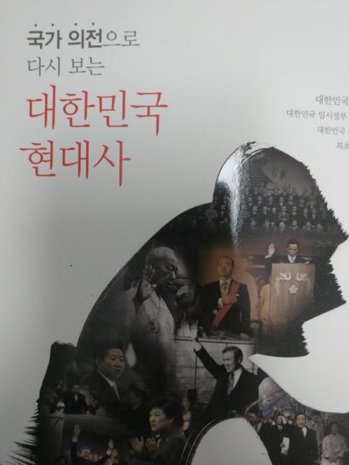 대한민국 의전역사를 한눈에…'현대판 의궤' 나왔다