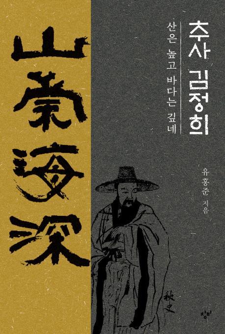 유홍준이 전기문학으로 다시 쓴 '추사 김정희'