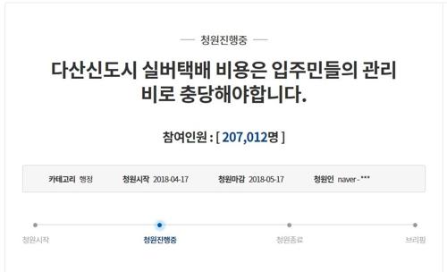 '다산 신도시 실버택배 지원 철회' 靑 국민청원 20만명 넘어(종합)