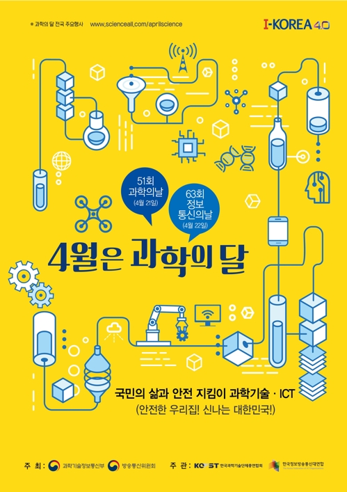 과기부·방통위, 20일 대전서 과학·정보통신의 날 기념식