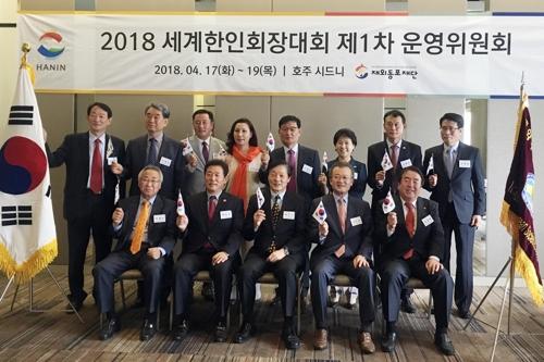 10월 서울서 한인회장대회…청년 해외진출·동포 처우개선 논의