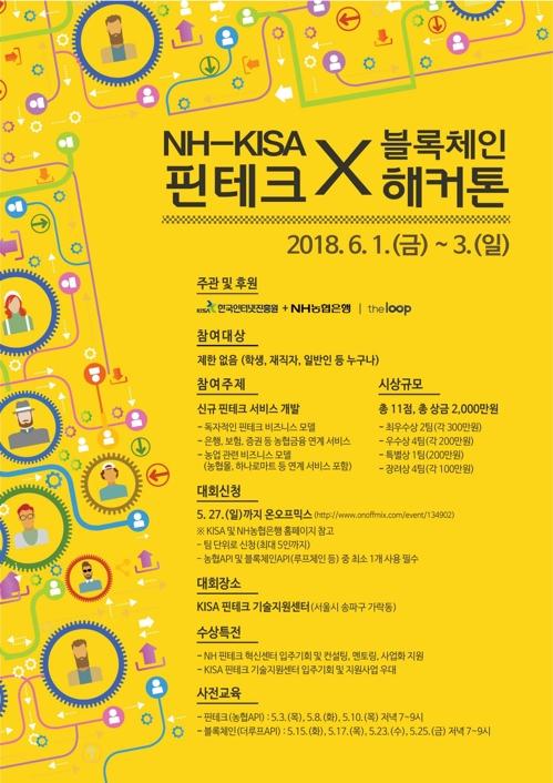[게시판] 농협은행, 인터넷진흥원과 '핀테크×블록체인 해커톤' 개최