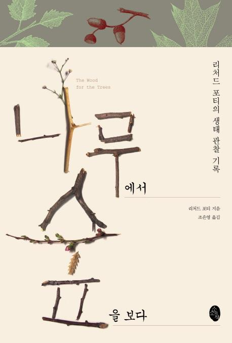 [신간] 나무에서 숲을 보다·나이 든 채로 산다는 것