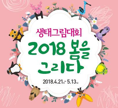 [게시판] 국립생태원, 유아·초등 '봄을 그리다' 생태그림대회