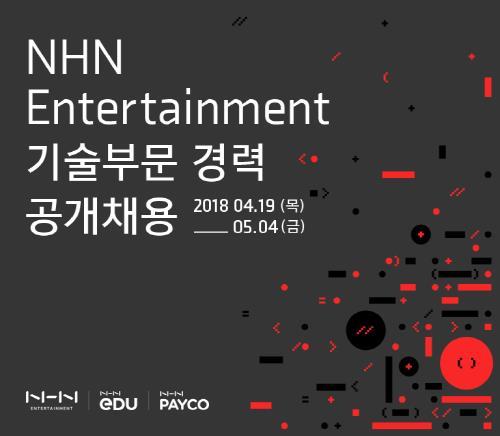 [게시판] NHN엔터, 기술부문 경력사원 공채