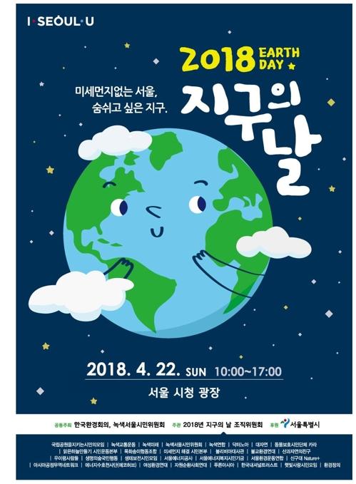 """서울광장서 '지구의 날' 행사…""""미세먼지·플라스틱 관심을"""""""