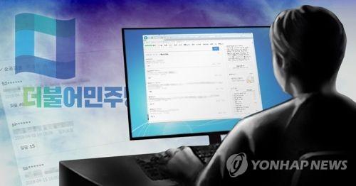 검찰, 댓글 여론조작 공범 '서유기' 구속영장 청구(종합)