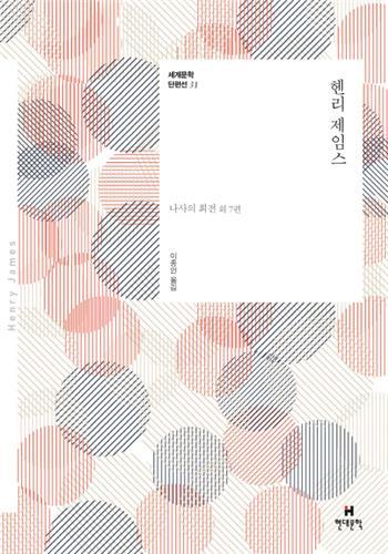 [신간] 헨리 제임스·리디머·맨디블 가족·사는 이유