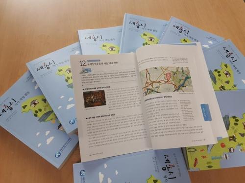 [세종소식] 세종교육청 '지역사 보조교재' 수업자료로 활용