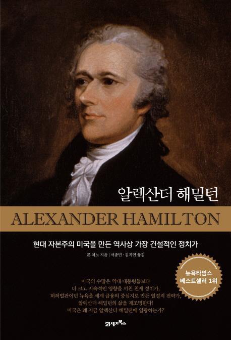 또 다른 미국 건국의 아버지 '알렉산더 해밀턴'
