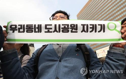 """충북환경단체 """"청주 도시공원 지키기 대책 마련해야"""""""