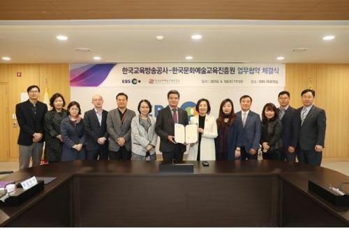 문화예술교육진흥원-EBS, 예술교육콘텐츠 협력키로