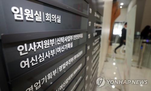 광주은행, 20여명 면접점수 조작…6명 최종 합격(종합)