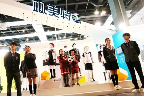 스마트학생복, '2018 상하이 국제 교복·원복 박람회' 참가
