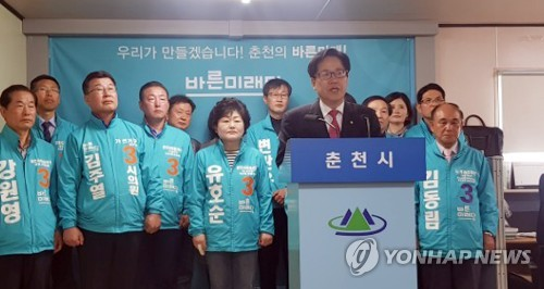 변지량 춘천비전21 연구소장, 춘천시장 출마 선언
