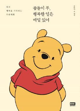 [베스트셀러] 에세이 '곰돌이 푸, 행복한 일은 매일 있어' 첫 1위