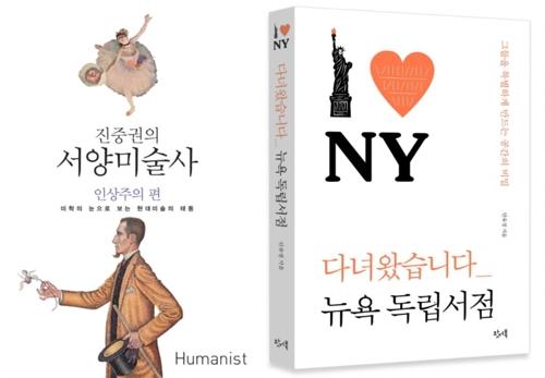 [신간] 진중권의 서양미술사·다녀왔습니다 뉴욕 독립서점