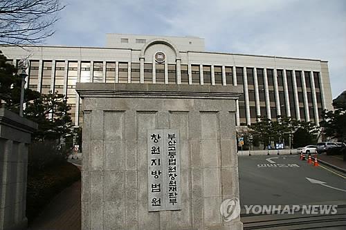 시위 중 교통방해한 전농 부산경남연맹 전 의장 벌금형