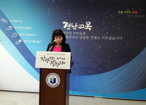 '통일 시대 지도자 양성'…전남 율곡통일리더스쿨 출정