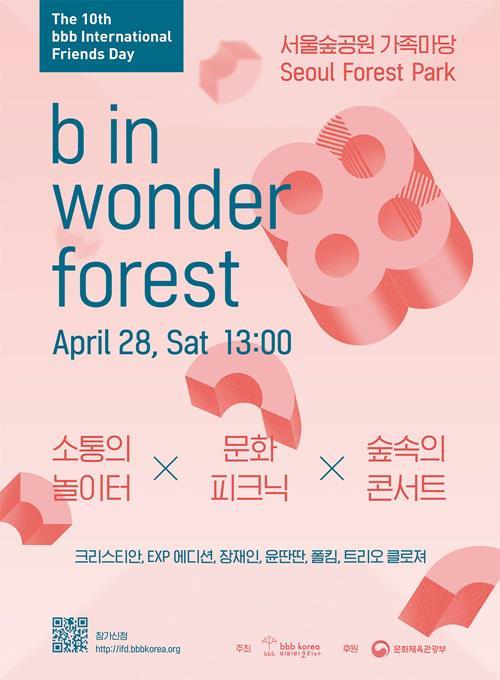 """""""내외국인 소통의 장""""…'bbb 인터내셔널 프렌즈 데이' 28일 개최"""