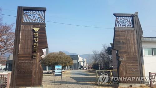 '이윤택 홍역' 밀양연극촌·축제 이름 다 바꾼다