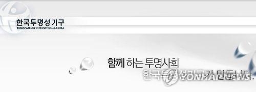 """국제투명성기구 """"한국, 차명재산 정보공개 매우 취약"""""""