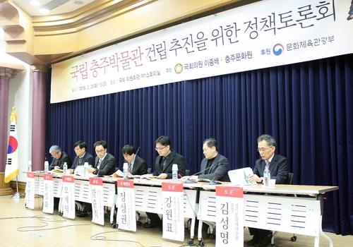 '중원문화 중심' 충주 국립박물관 유치 본격화