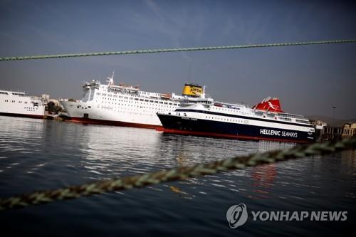 그리스 해상교통 종사자 파업…바닷길 마비